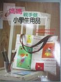 【書寶二手書T2/美工_QOI】媽媽親手做小學生用品_吳玉真