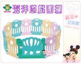 麗嬰兒童玩具館~親親Ching Ching-海洋遊戲圍欄(13片).兒童安全圍欄