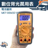 背光萬用表數據保持電池測量hFE 三極體電阻二極體附電池護套錶筆背光 DEM321D