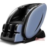 按摩椅 按摩椅家用全身全自動多功能SL導軌太空艙新款豪華智慧老人按摩器T 2色