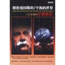 解析愛因斯坦/平衡的世界DVD
