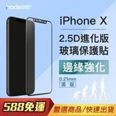 [輸碼Yahoo88抵88元]hoda iPhone X 2.5D 進化版 邊緣強化 滿版 玻璃保護貼 玻璃貼 0.21mm 送背貼