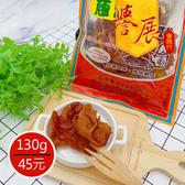 【譽展蜜餞】黃日香鐵板燒蔥燒豆乾/130g/45元