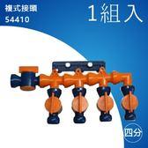 複式接頭   54410   冷卻液噴水管 噴油管  蛇管  萬向風管  吹氣管  塑膠 軟管