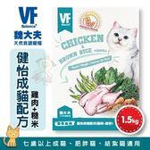 【送500g*1】*KING WANG*魏大夫VF《健怡成貓配方(雞肉+米)》1.5kg
