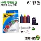 【墨水填充包】HP 61 30cc  三彩各一瓶 內附工具  適用雙匣
