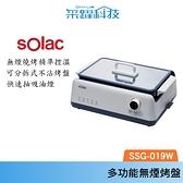 SOLAC sOlac SSG-019W多功能無煙烤盤 多功能電烤盤 烤肉必備 無煙燒烤 公司貨
