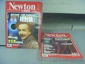 【書寶二手書T8/雜誌期刊_QNA】牛頓_228~232期間_共5本合售_前進相對論等