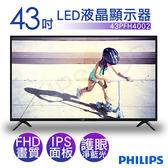 【飛利浦PHILIPS】42吋FHD LED液晶顯示器+視訊盒 43PFH4002