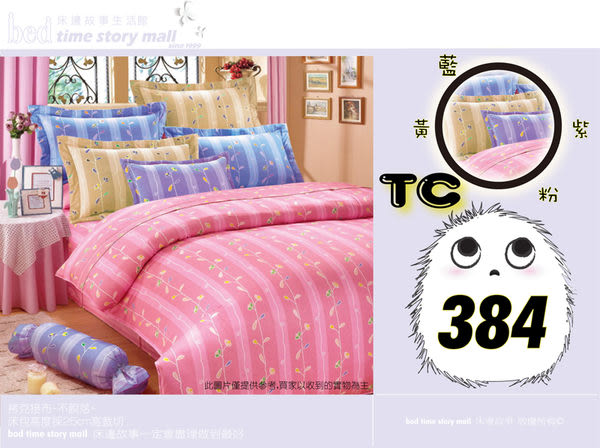 床邊故事+台灣製 葉瑟和鳴[384紅/黃/藍/紫]TC舒眠 單人3尺 薄床包枕套組