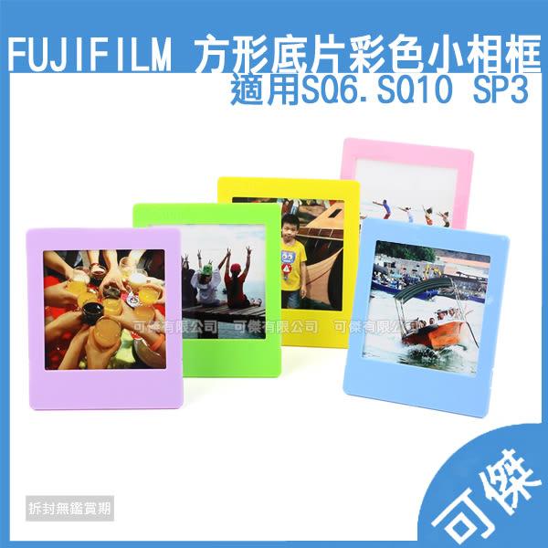拍立得底片 方型彩色小相框 方形底片 專用 富士 Fujifilm Instax Square 相框 站立式 可傑