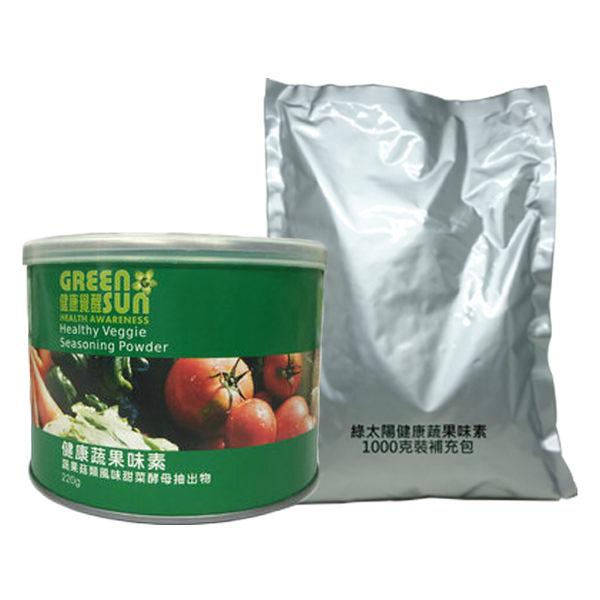 綠太陽天然蔬果味素1000g補充包(純天然無苯芘,非鰹魚粉,柴魚高鮮味精,,雞精粉可比,可素食)