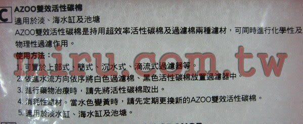 【西高地水族坊】AZOO-雙效活性碳棉
