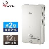 喜特麗 熱水器 12L屋外大廈型自然排氣熱水器JT-H1211(天然瓦斯適用)