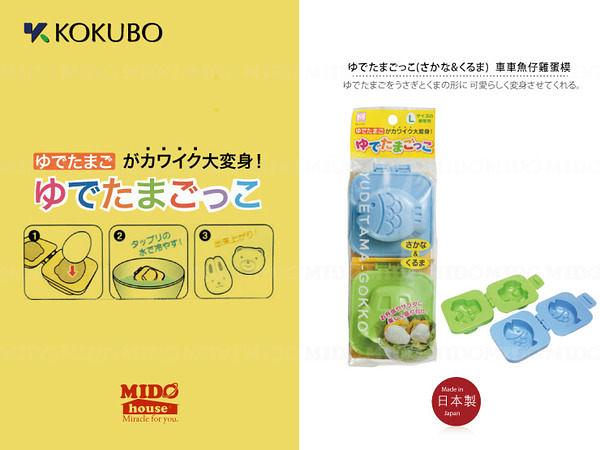 《Midohouse》KOKUBO 『日本小久保 2127車車魚仔雞蛋模』