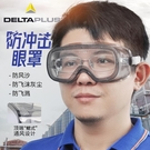 代爾塔護目鏡防風沙防沖擊防飛沫灰塵勞保防護眼鏡透氣男騎行眼罩 ATF艾瑞斯