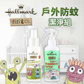Hallmark合瑪克 怪獸派對 戶外防蚊潔淨組【新高橋藥妝】抗菌噴霧+防蚊噴霧