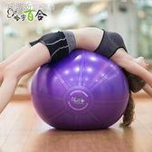T級加厚防爆健身球瑜伽球環保無味瑞士球體操球郵YXS 「繽紛創意家居」