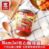 泰國 NAMJAI 有心酸辣醬 454g 酸辣醬 酸辣湯 酸辣鍋 烤肉醬 火鍋 泰式 泰式酸辣 料理