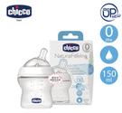 【愛吾兒】Chicco 天然母感 2倍防脹PP奶瓶小單孔(一般流量)150ML