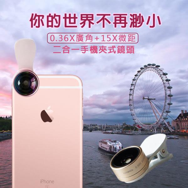 Lieqi Funipica 0.36X 515 超廣角鏡頭+15X 微距 夾式 廣角鏡 外接鏡頭 自拍神器 無暗角 玫瑰金 二合一