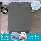 House Door 抗菌防螨9cm藍晶靈涼感記憶床墊全配組-單人質感灰