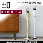 加贈專用濾網  ±0 正負零  XJC-C030 吸塵器【24H快速出貨】 輕量無線充電式 除塵蹣 公司貨 保固一年
