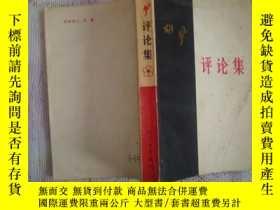 二手書博民逛書店罕見胡風評論集[中冊]Y5435 * 人民文學 出版1980