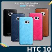 HTC 10/M10 逸彩系列保護套 軟殼 純色貼皮 舒適皮紋 超薄全包款 矽膠套 手機套 手機殼