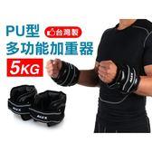 PU型多功能加重器5kg ALEX ≡體院≡
