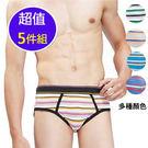 法國名牌 休閒時尚條紋彈性三角褲(隨機5件組)