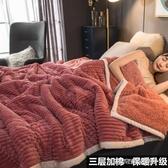 加厚三層毛毯被子珊瑚絨毯雙層法蘭絨冬季用保暖小午睡毯子女床單(免運快出)