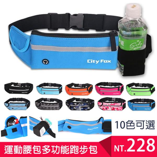 運動腰包多功能跑步包男女士迷你小隱形防水健身戶外水壺手機腰包 10色入 滿千89折