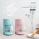 KINYO 四杯滴漏式咖啡機 (CMH-7530) 共2色
