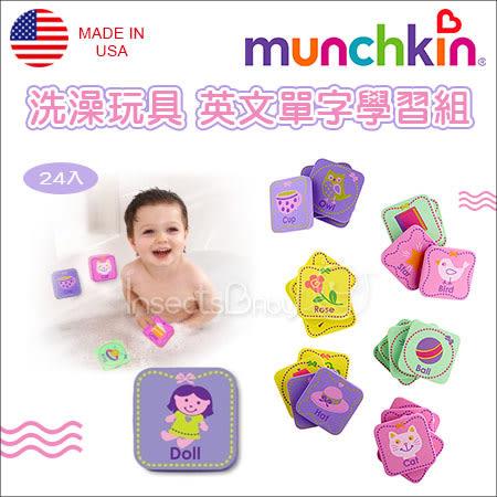 ✿蟲寶寶✿【美國munchkin】洗澡玩具 拼拼貼貼 海綿材質可附著在磁磚上 英文單字學習組-粉