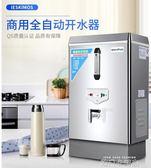 電熱開水器商用全自動燒水器熱水箱奶茶店開水機爐3kw燒水箱桶30Ligo 依凡卡時尚