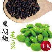 【鮮綠農產】黑胡椒毛豆(每包250克)(免運)