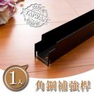 收納架/補強/層架配件【配件類】45cm...
