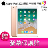 分期0利率Apple iPad 2018新款WIFI版128G 9.7吋平板電腦台灣原廠公司貨保固一年贈『螢幕保護貼*1』