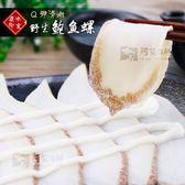 野生鮑魚螺(鮑味片)600g±10%/包#木瓜螺味片#喜宴#辦桌#冷盤#沙拉