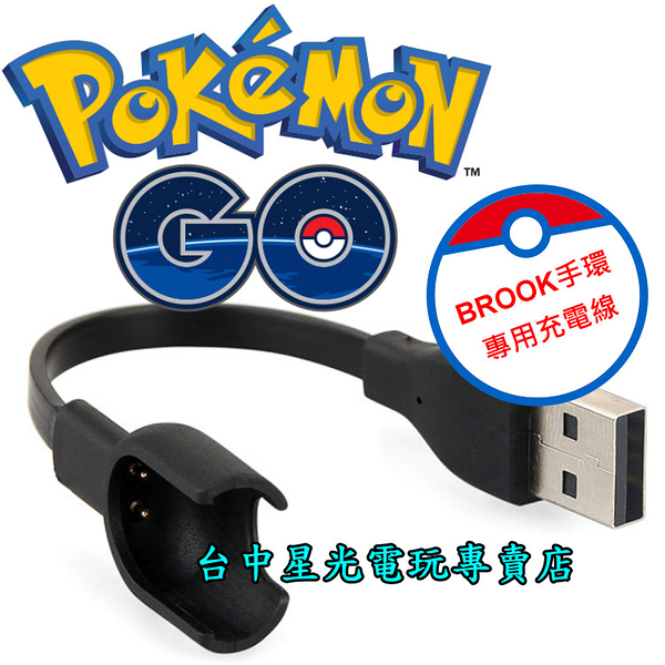 【 BROOK 原廠】自動抓寶手環 USB 充電線 POKEMON GO 精靈寶可夢 神奇寶貝【台中星光電玩】