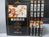 【書寶二手書T2/漫畫書_MPK】魔偵探洛基_全5集合售_木下