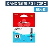 原廠墨水匣 CANON 相片藍 PGI-72 PC /適用 CANON PIXMA PRO-10