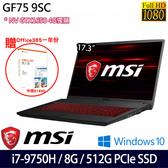 【贈Office 365 個人版】MSI GF75 9SC-475TW 17.3吋i7-9750H六核512G SSD效能GTX1650 4G獨顯Win10電競筆電