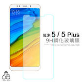 9H 鋼化玻璃 Xiaomi 紅米 5 / 紅米5 Plus 保護貼 螢幕 保護 防刮 防爆 手機 玻璃貼 鋼化