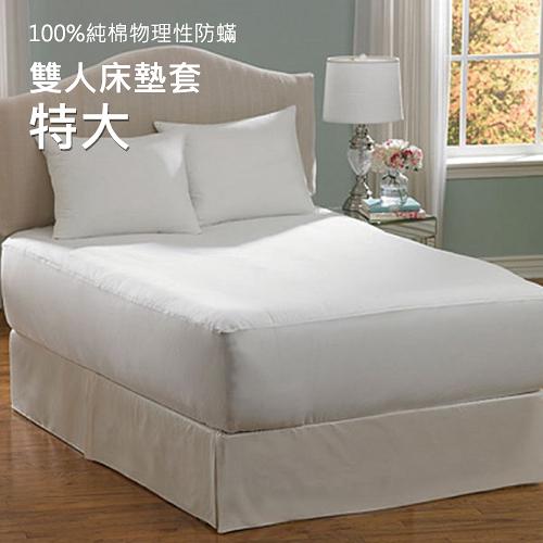 伊莉貝特 防蟎雙人特大床墊套 183x214x30cm HC2004 防蹣寢具