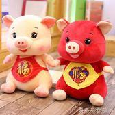 豬年吉祥物公仔豬玩偶小可愛福豬毛絨玩具新年禮物生肖布娃娃 千千女鞋