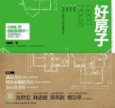 (二手書)好房子:無毒、綠色、省錢,每個人都能打造的健康住宅