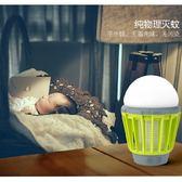 戶外便攜usb滅蚊燈室外車內電擊驅蚊神器家用迷你室內防蚊充電式 js2129『科炫3C』