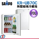 【信源電器】70公升【Sampo聲寶無壓縮機電子式冷藏箱】 KR-UB70C / KRUB70C